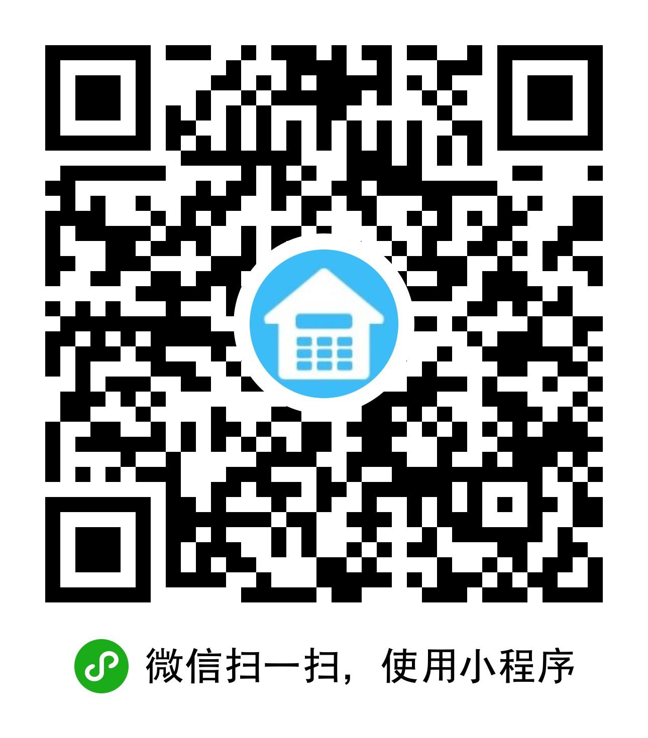 上海房产税计算器 微信小程序