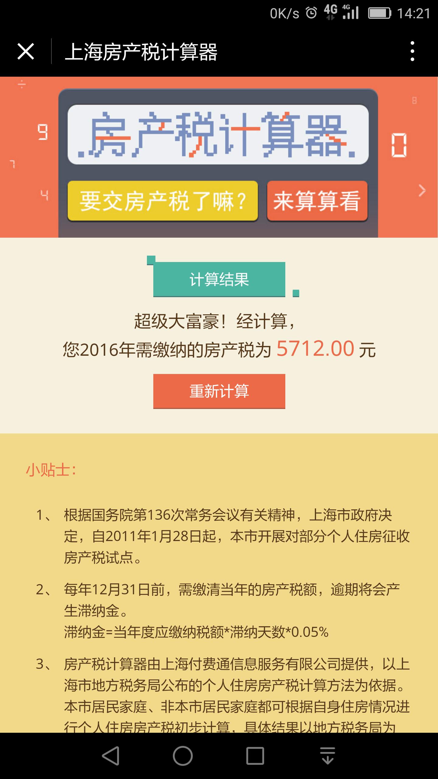 上海房产税计算器