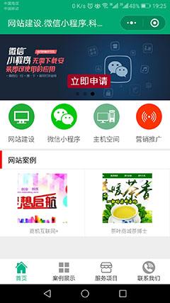 深圳网站建设公司微信小程序